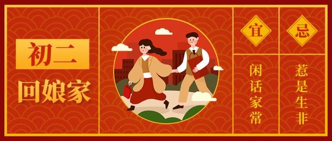春节祝福大年初二公众号首图