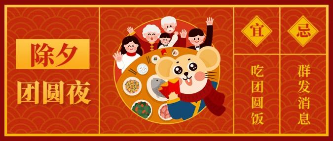 春节祝福除夕公众号首图