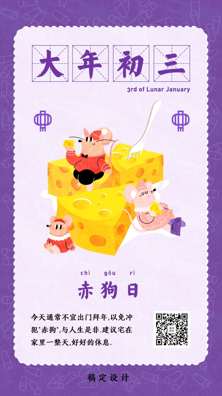 套系春节鼠年大年初三赤狗日习俗年俗手绘手机海报