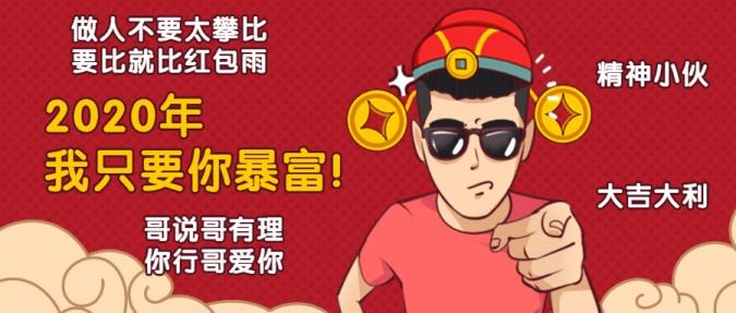 新年春节新春祝福暴富漫画大爷手绘公众号首图