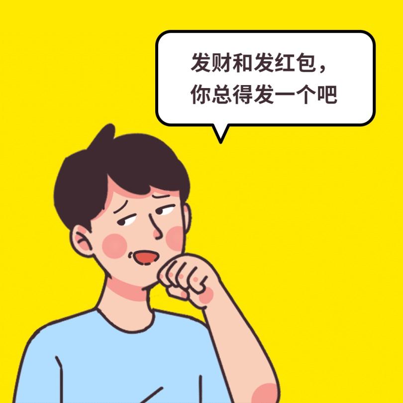 新年春节发财发红包趣味漫画方形文章配图