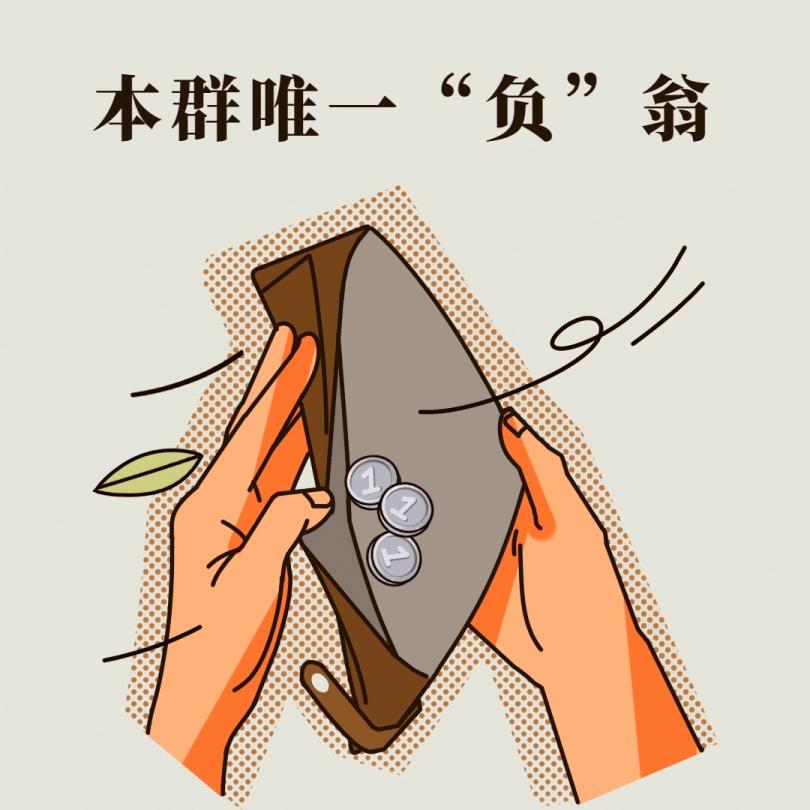 新年春节余额不足趣味方形文章配图