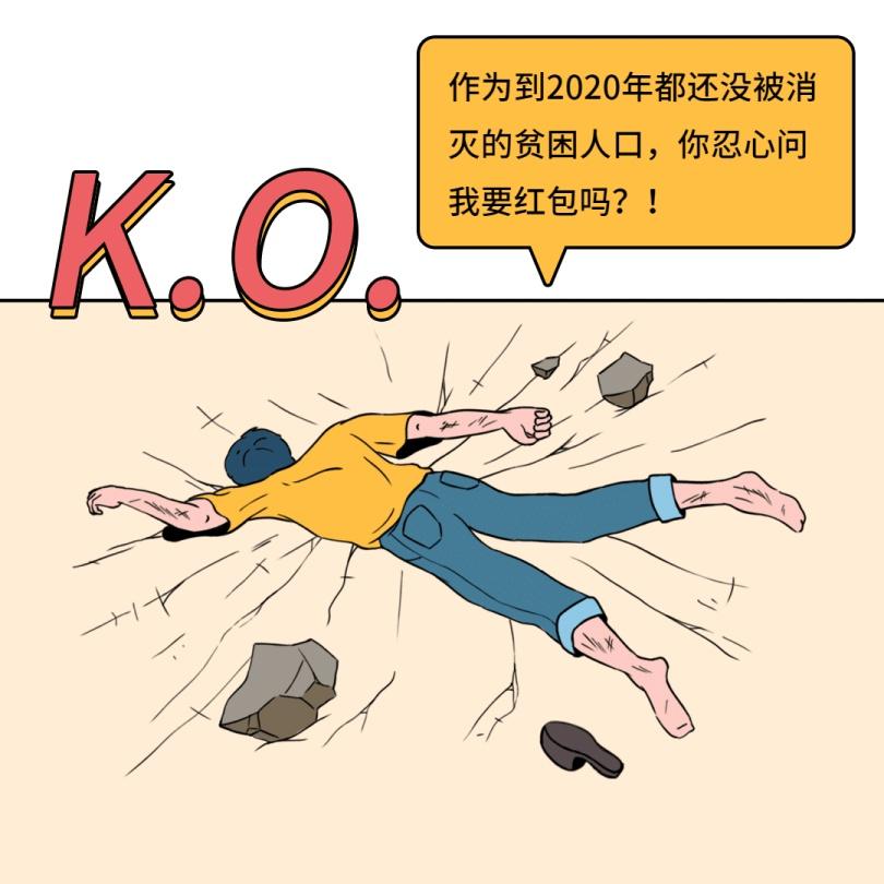 新年春节红包趣味漫画方形文章配图