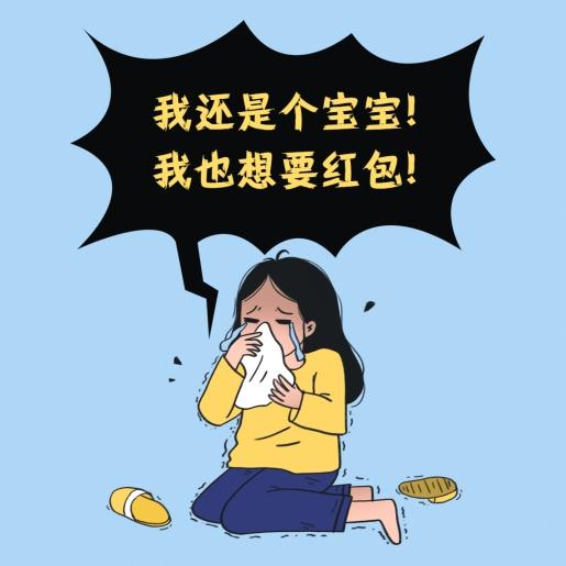 新年春节讨红包漫画趣味方形文章配图