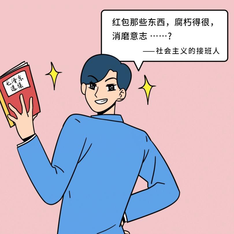 春节新年讨红包趣味漫画方形文章配图
