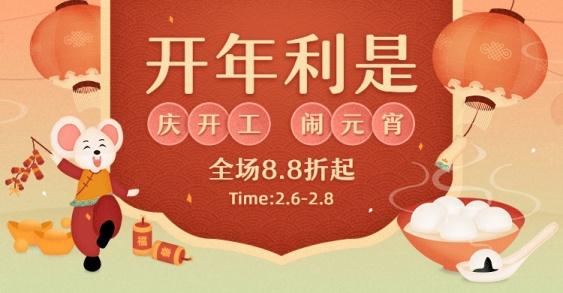 开工季开年焕新元宵节折扣促销海报banner
