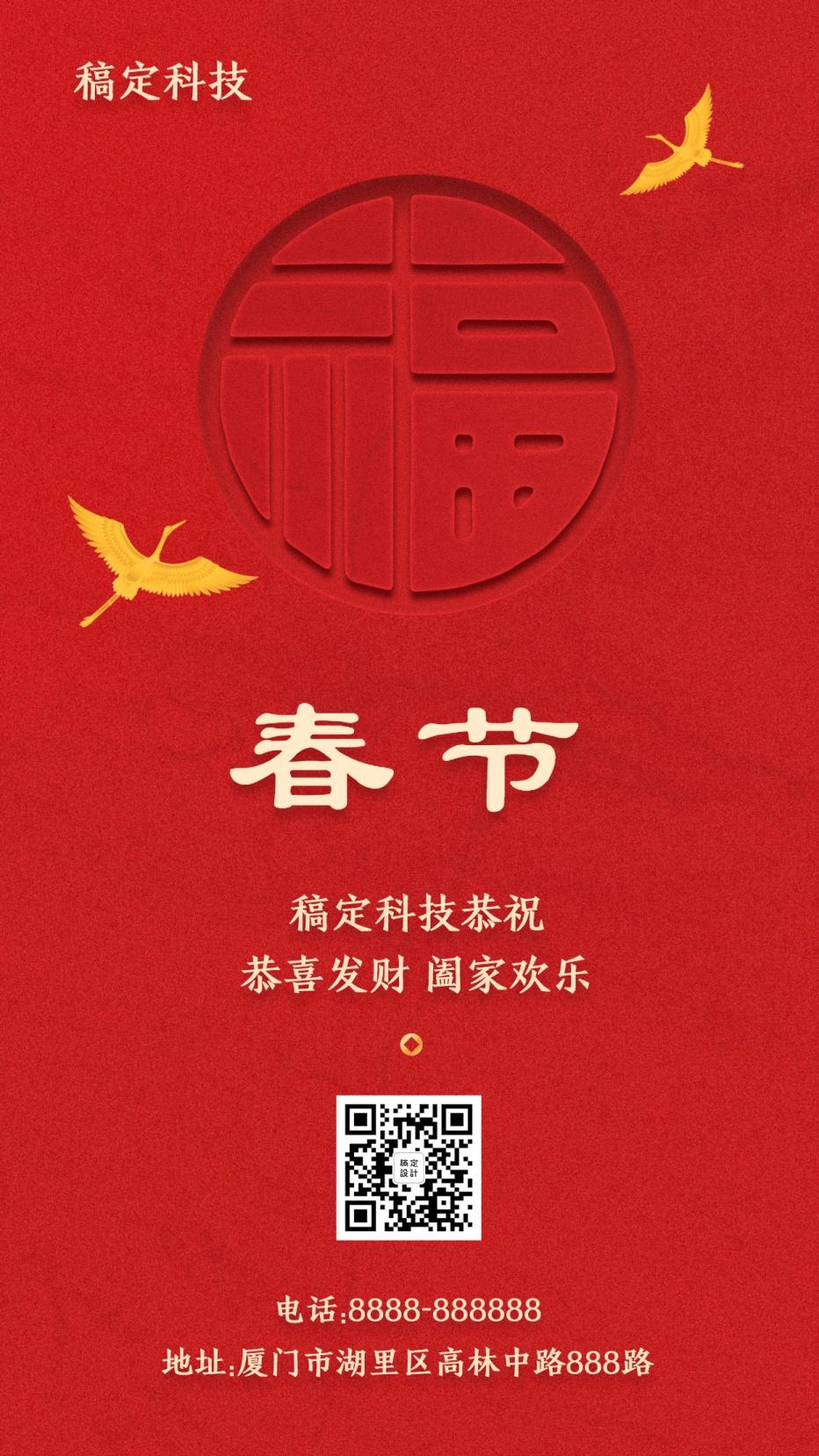 春节鼠年祝福福字五福手机海报