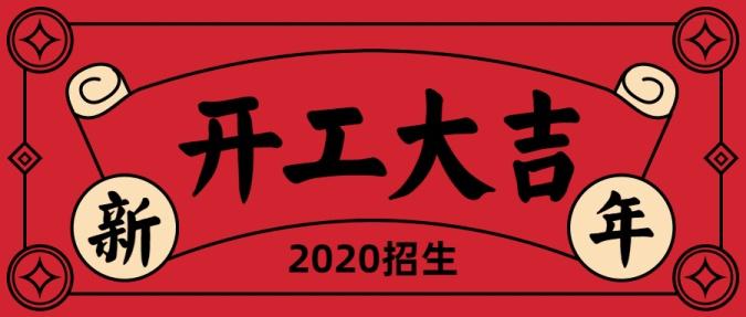 开工大吉2020新春公众号首图