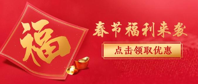 新年春节新春营销公众号首图