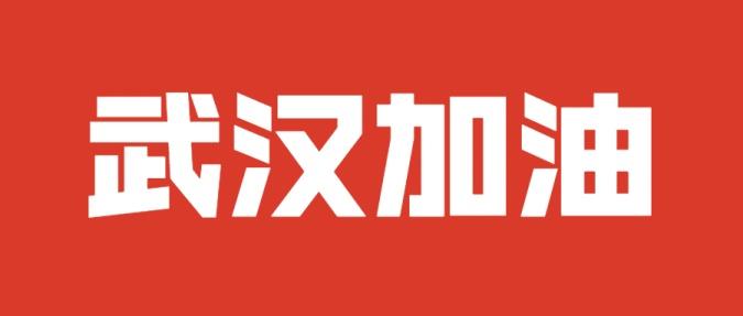 紧急通知重要武汉加油公告公众号首图