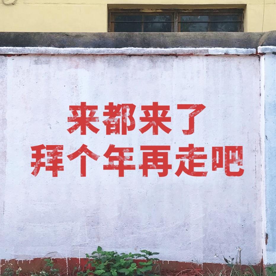 新年春节拜年趣味墙壁朋友圈封面