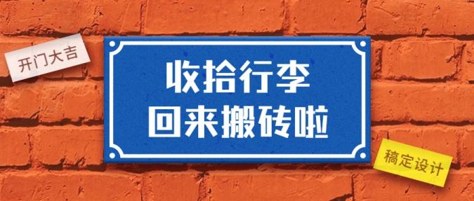 开工开业上班通告公众号首图