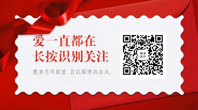 情人节红绸卡片便签关注二维码