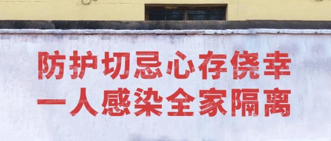 预防新型冠状病毒宣传农村标语公众号首图