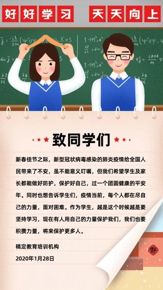 春节放假/对比翻页/插画/通知公告