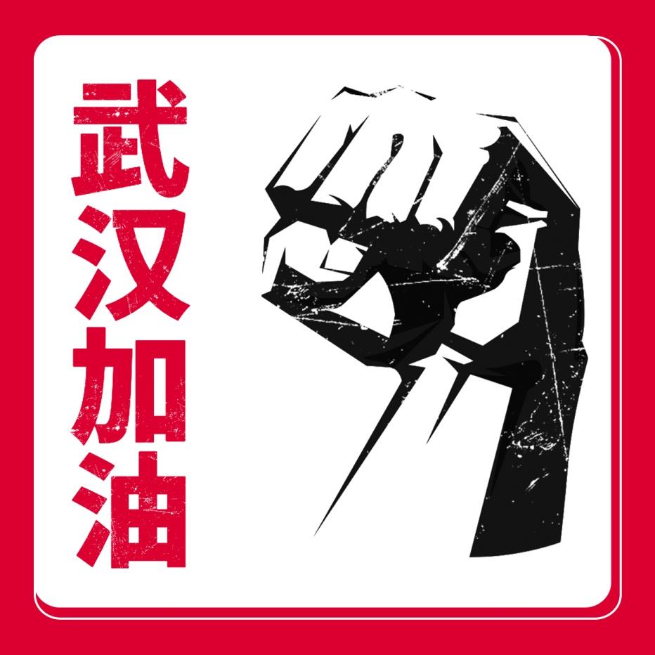 武汉加油/肺炎疫情/朋友圈九宫格/方形海报