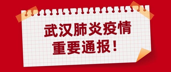 武汉肺炎疫情公告便签公众号首图