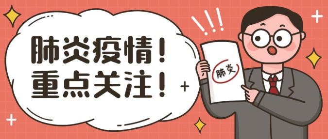 武汉肺炎疫情安全卫生公众号首图