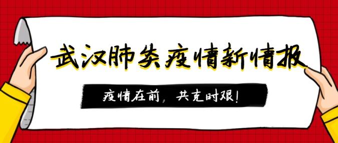 肺炎病毒/武汉加油/通知公告