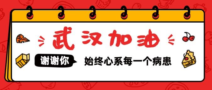 武汉加油疫情防控通知公众号首图