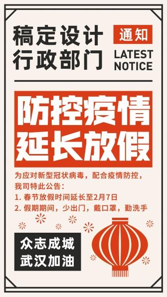 元旦/放假通知/手机海报