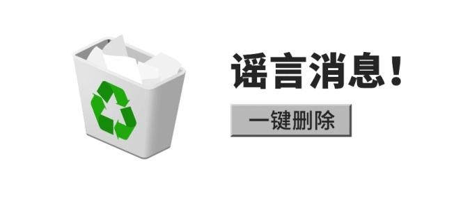 破除谣言新型冠状病毒肺炎疫情垃圾桶公众号首图