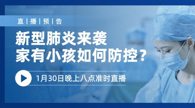 武汉加油肺炎病毒直播课程封面