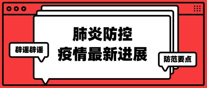 武汉加油防疫通知公众号首图