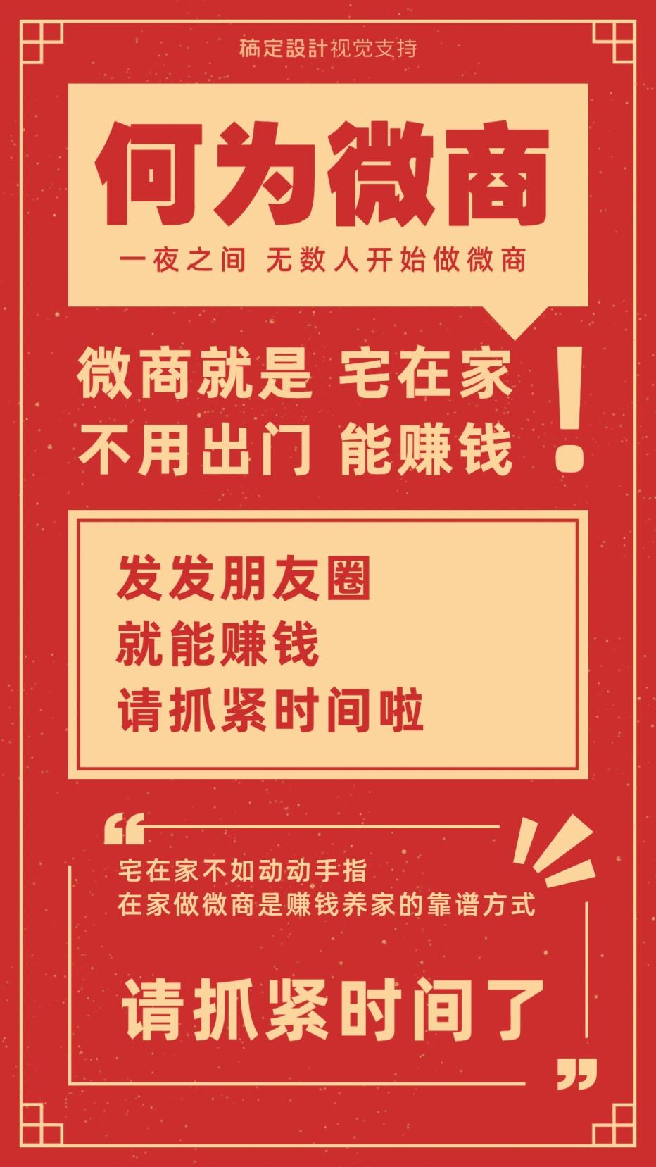 春节放假通知促销海报