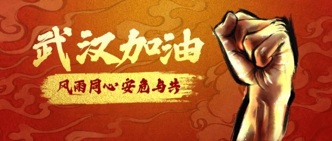 武汉加油防肺炎疫情鼓舞士气公众号首图