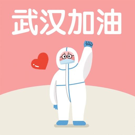 武汉加油方形海报
