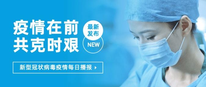 冠状肺炎疫情病毒热点医疗公众号首图