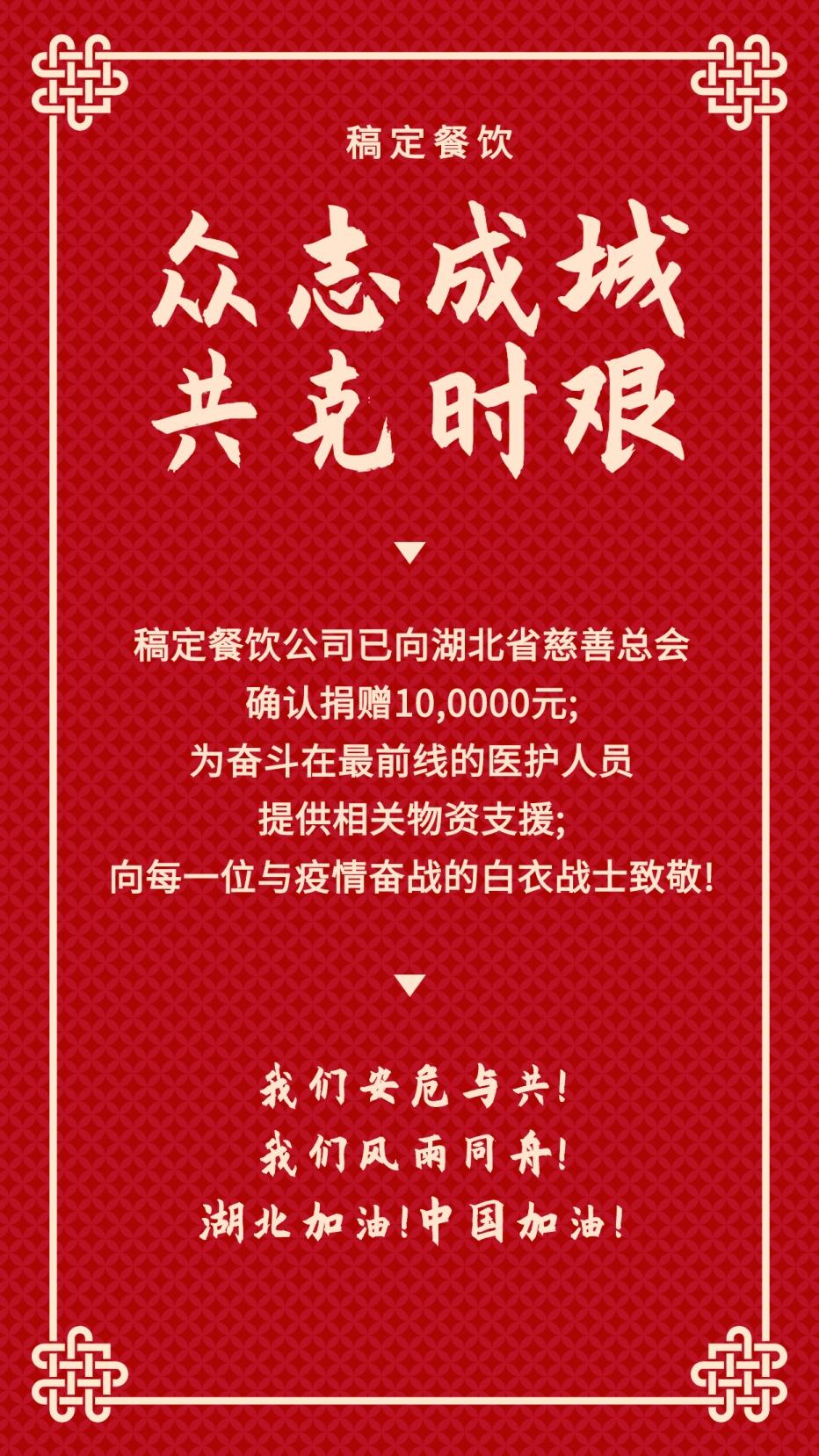 防疫捐赠物资公告海报