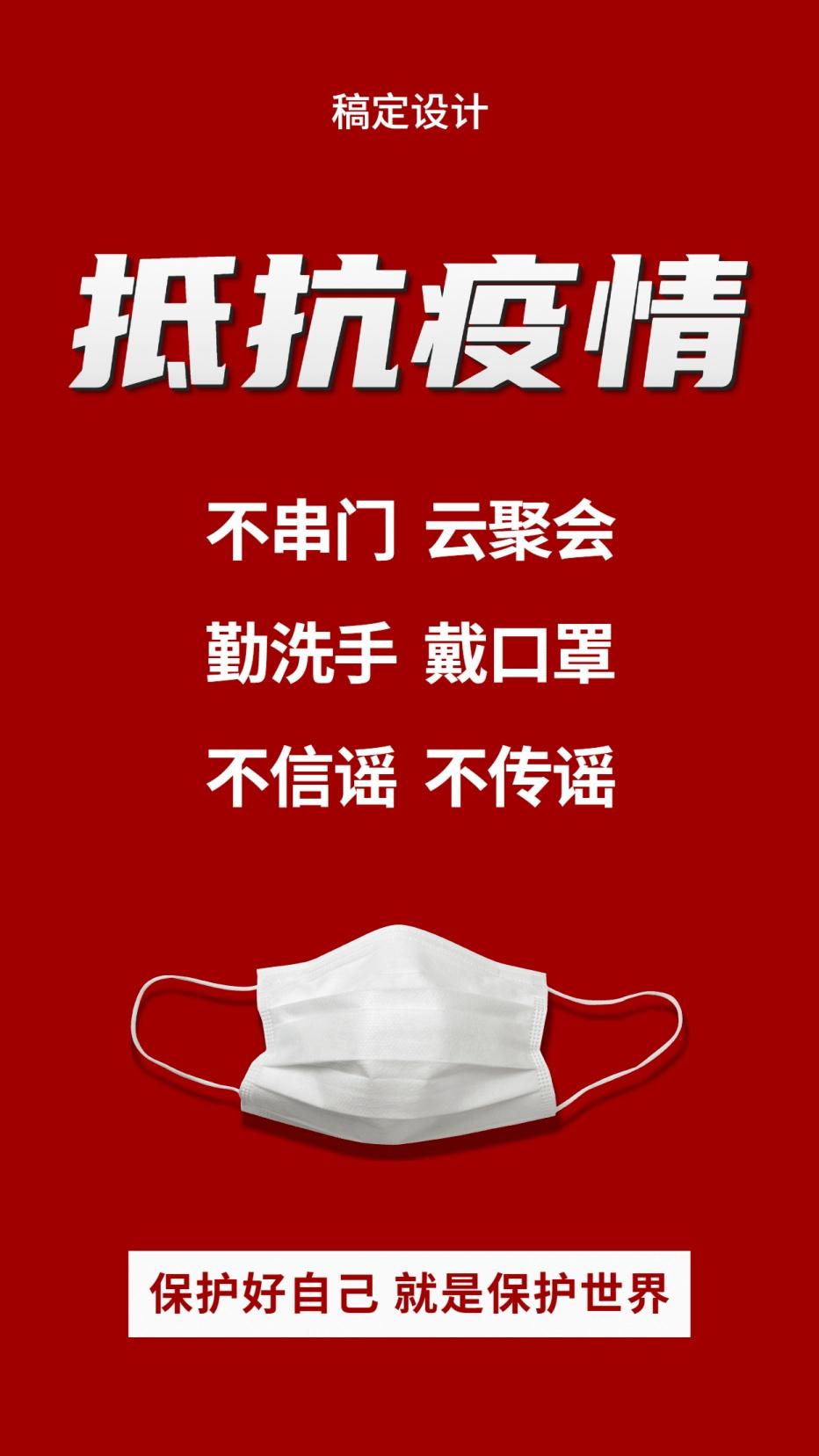 新年预防冠状病毒肺炎宣传手机海报