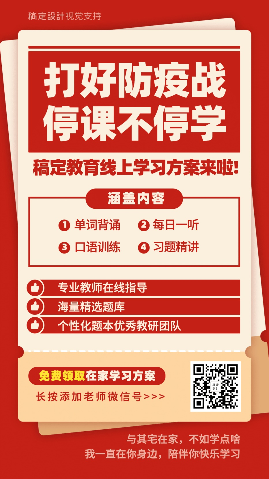 停课不停学课程直播宣传手机海报