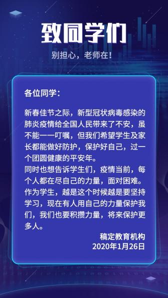 教育开课武汉肺炎疫情通知公告
