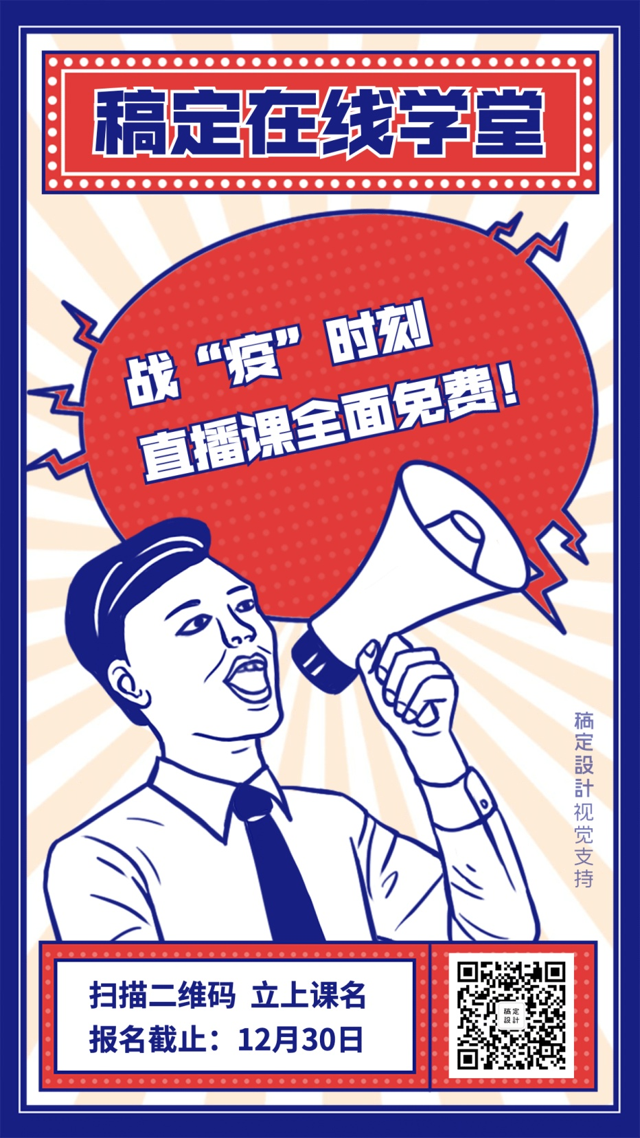 办学开课直播课程免费宣传手机海报