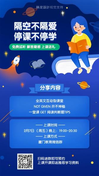 留学考试/考研考级/公开课手机海报