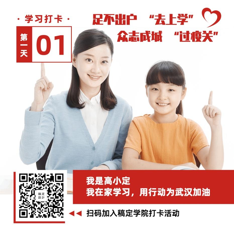 学习打卡为武汉加油方形海报