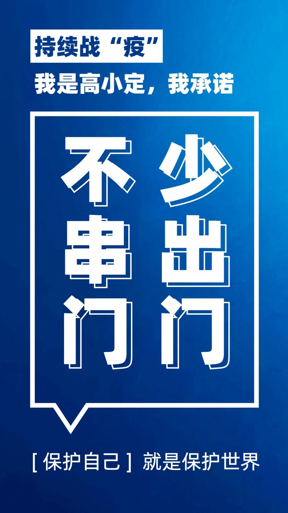 肺炎疫情响应号召预防传染手机海报