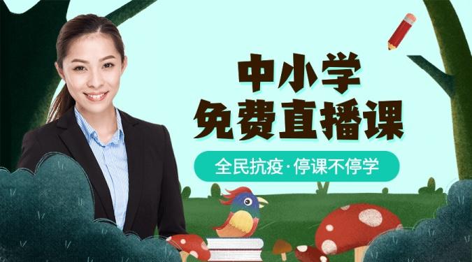 中小学口语课/课程封面