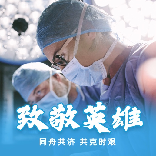 微信头像-防疫系列-致敬医护-海拉