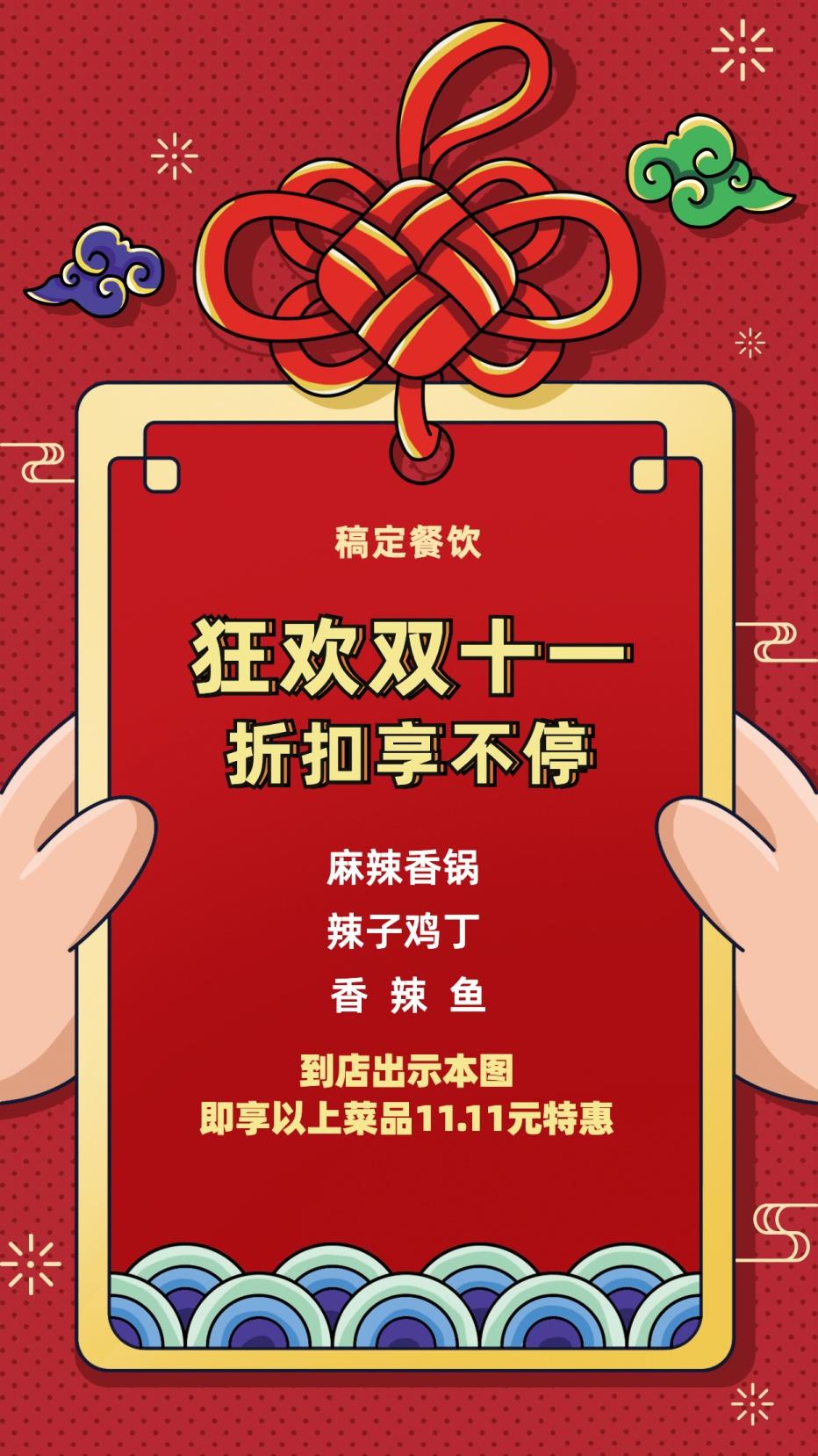 双十一种草福利/餐饮美食/中国风/手机海报