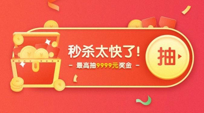618年中大促优惠抽奖广告banner