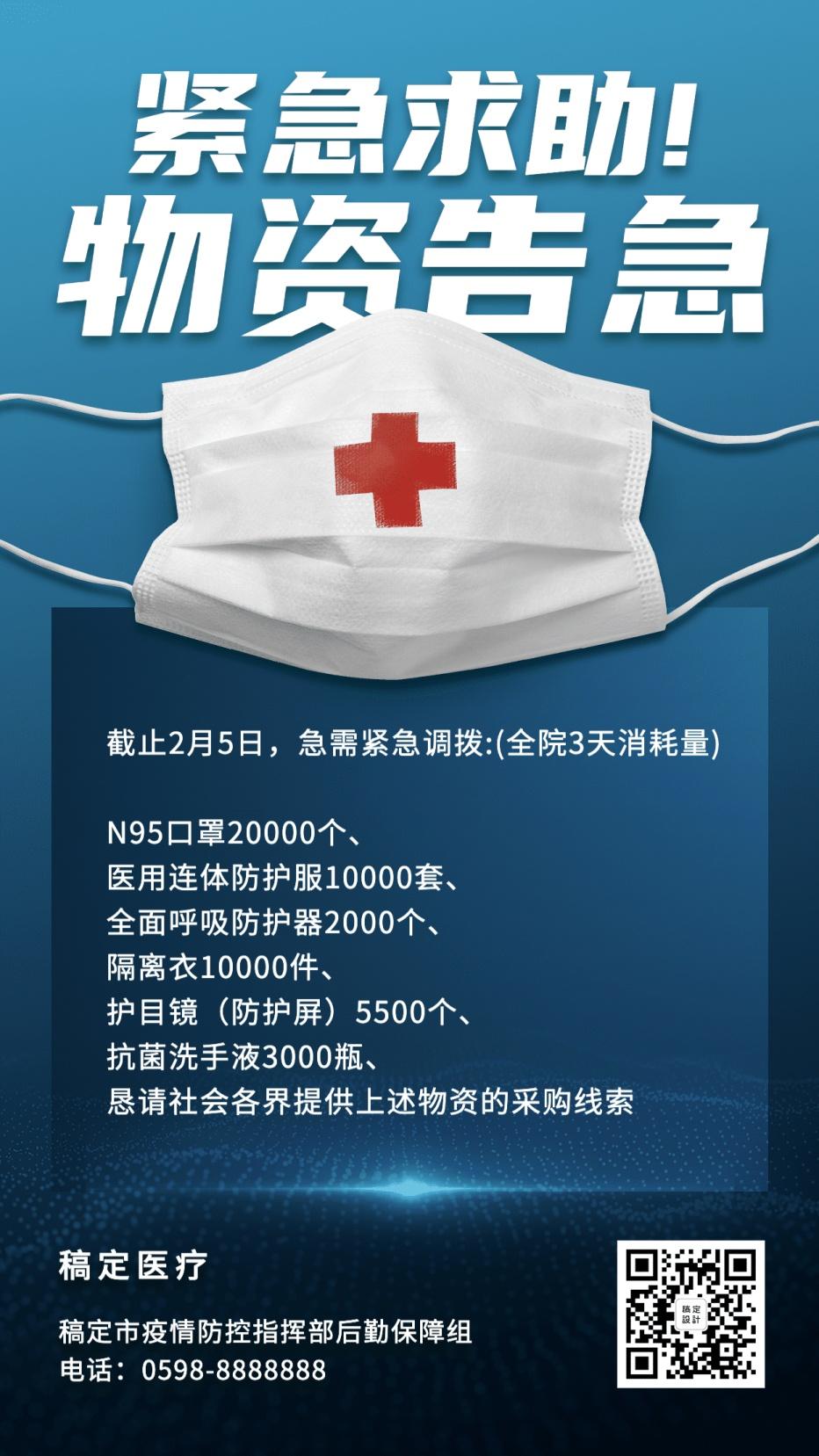 肺炎疫情资源求助捐赠援助口罩手机海报
