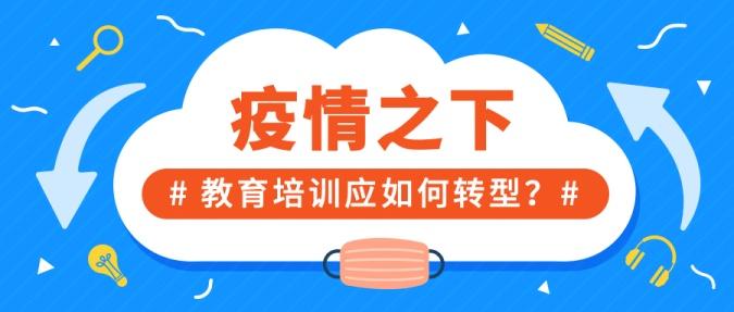 武汉疫情教育机构转型排版首图