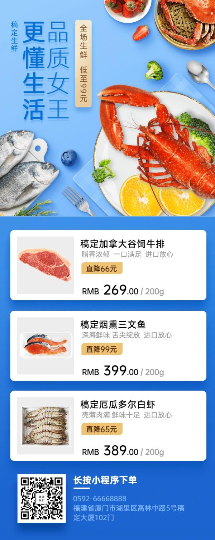 38女神节外卖生鲜促销活动长图