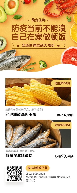 女神节外卖果蔬促销活动长图