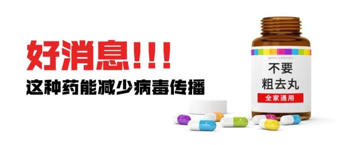肺炎疫情响应号召居家隔离药瓶创意公众号首图