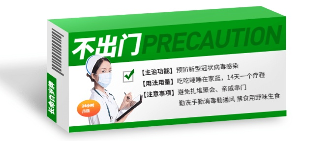 肺炎疫情响应号召不出门药盒设计公众号首图